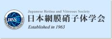 日本網膜網膜硝子体学会