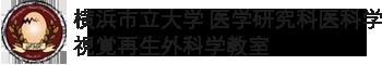 横浜市立大学附属市民総合医療センター視覚再生外科学